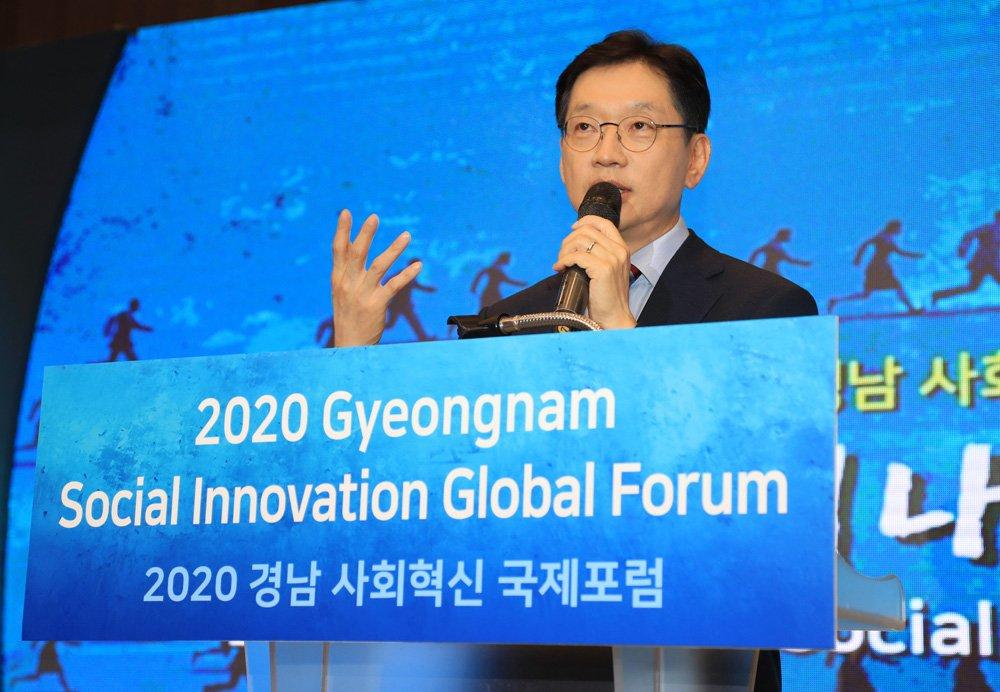 2020경남사회혁신국제포럼3.jpg