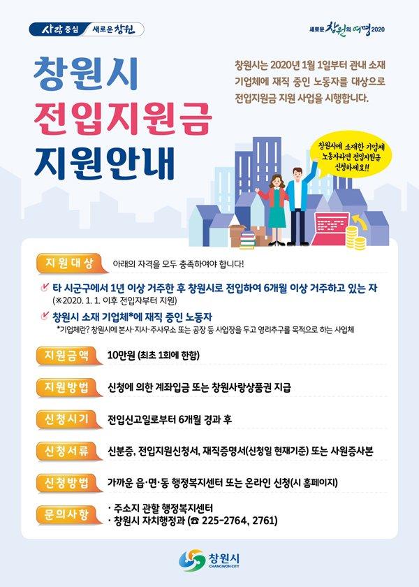 창원시, 기업체 노동자에 전입지원금 지원(홍보전단).jpg