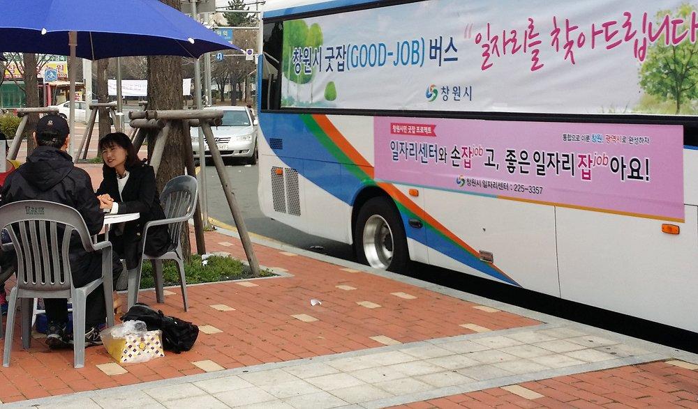 창원시, 25일 마산어시장서 '굿잡(Good Job)버스'달린다 (1).jpg