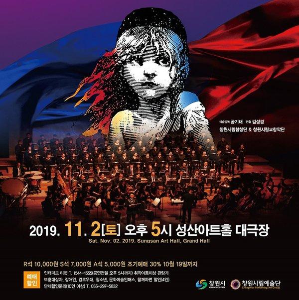 창원시립합창단, 뮤지컬 콘서트 '레미제라블'공연 (2).jpg