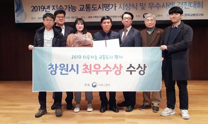 창원시, 국토부 '지속가능 교통도시평가' 최우수상 수상 (교통물류과).jpg