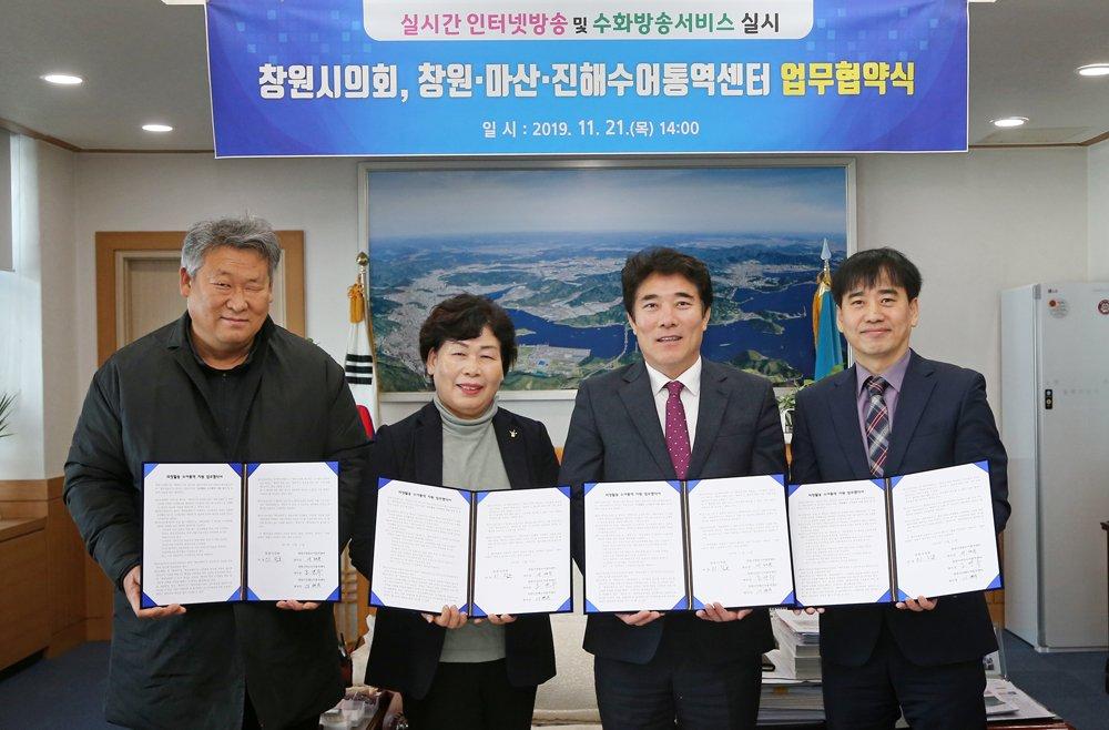 창원시의회_수어통역업무협약.jpg
