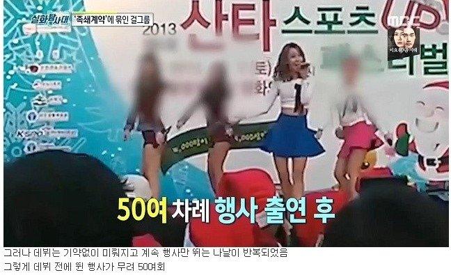 (스압) 행사만 500번 한 노예 걸그룹